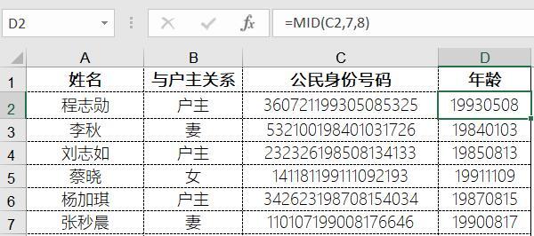 MID函数