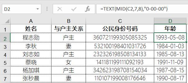 text函数