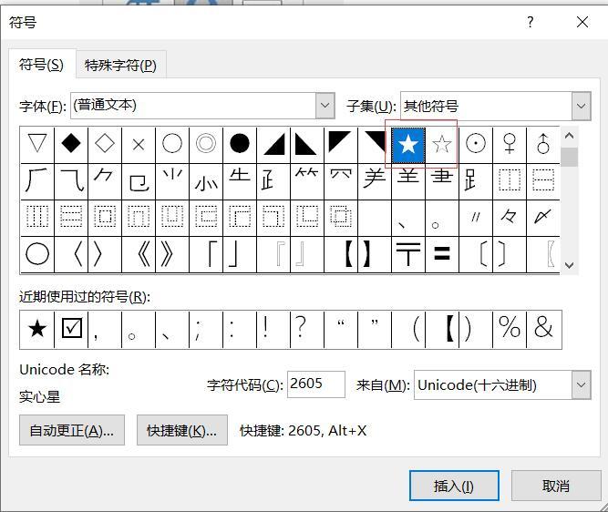 word中五角星的字符编码
